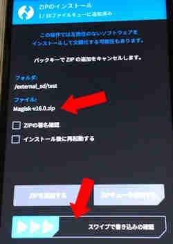 ASUS Zenfon 3 Android 8 を Magisk で root化